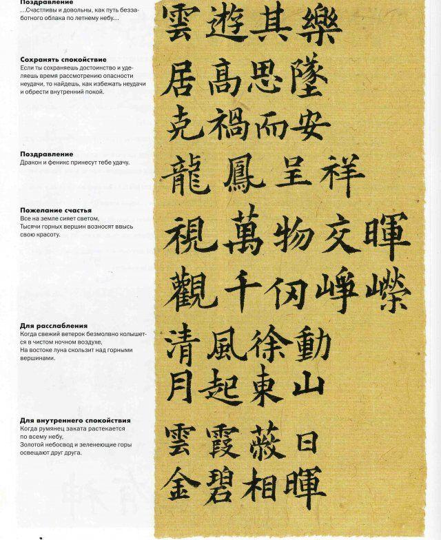 Картинки на китайском языке с переводом, песня