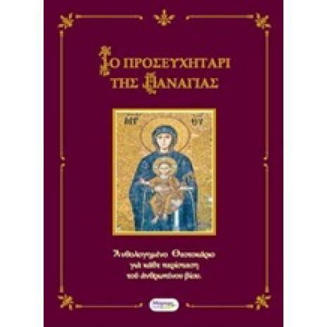 ΤΟ ΠΡΟΣΕΥΧΗΤΑΡΙ ΤΗΣ ΠΑΝΑΓΙΑΣ - ΑΝΘΟΛΟΓΗΜΕΝΟ ΘΕΟΤΟΚΑΡΙΟ ΓΙΑ ΚΑΘΕ ΠΕΡΙΣΤΑΣΗ ΤΟΥ ΑΝΘΡΩΠΙΝΟΥ ΒΙΟΥ - Βιβλία για Θρησκείες - booksandtoys.gr