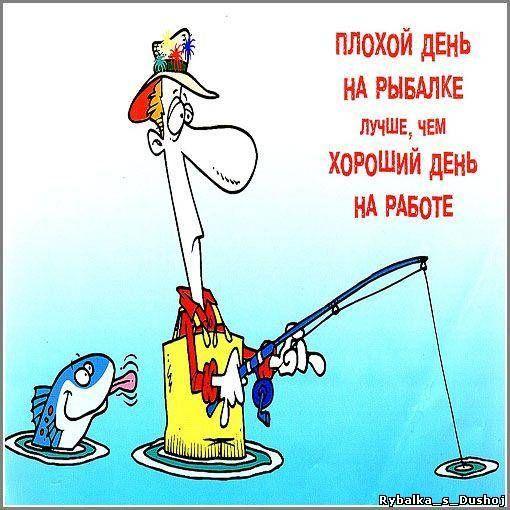 Прикольная открытка мужу на день рождения про рыбалку