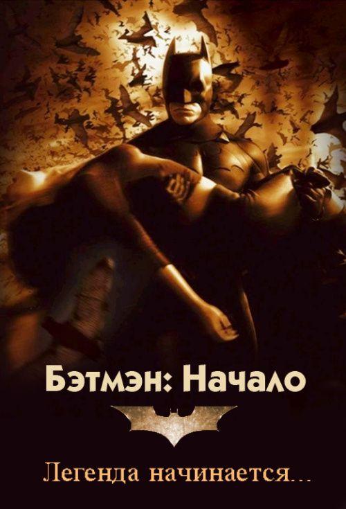 Бэтмен: Начало / Batman Begins (2005) Супергеройский боевик.