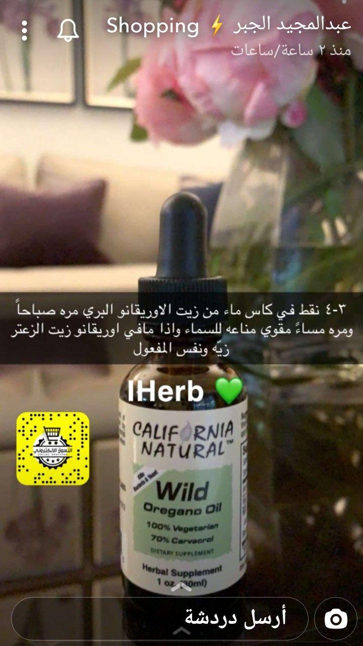 Pin By Fatemah On عناية وصحة Oregano Oil Herbalism Shampoo Bottle