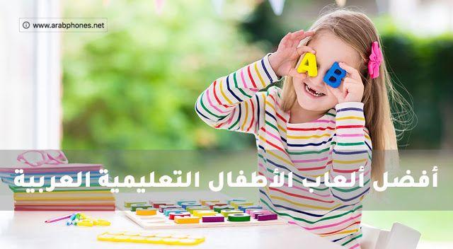 أفضل ألعاب إلكترونية تعليمية للأطفال ألعاب تربوية و ابتكارية مفيدة Educational Games For Kids Games For Kids Educational Games