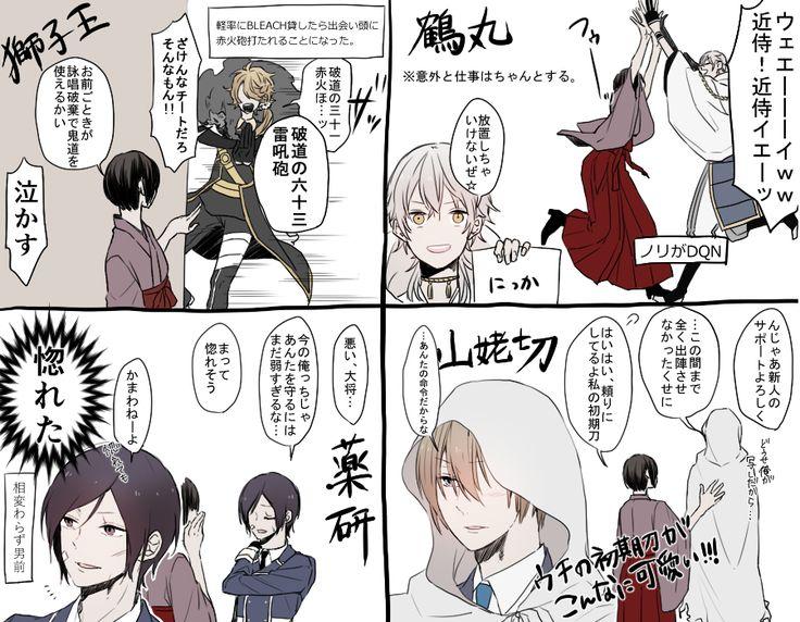「刀ログ③」/「こなき なこ」の漫画 [pixiv]