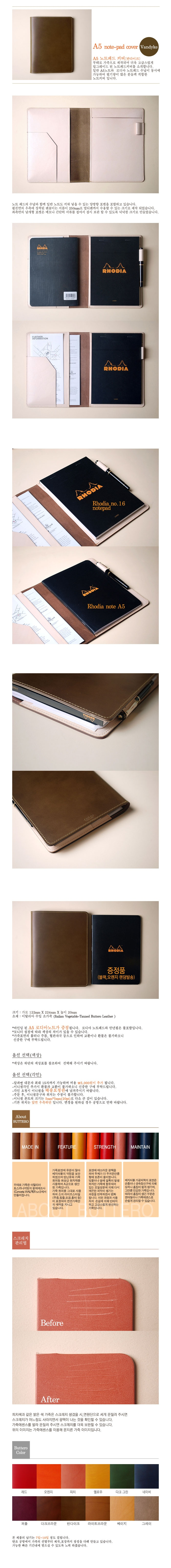 Tanzo notepad cover