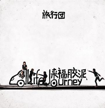 来福胶泥豆瓣评分:8.2 简介:豆瓣 http://www.douban.com/group/theLifeJourney/ ★成员介绍★: 孔阳 Yann (主唱/吉他) 出生日期:10月24日 天蝎座 一个不抽烟、不喝酒、不爱说话的男生,说起话来容易紧张含羞;平时没事喜欢做些恶搞设计,喜...
