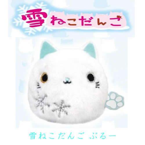 """2.3"""" Neko Dango Neko Atsume Plush Doll stuffed toy NEKODANGO Kawaii Cat SNOW  #NA"""