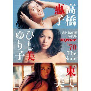 永久保存版写真集 平凡パンチ'70 The Nude 高橋惠子 ひし美ゆり子 東てる美