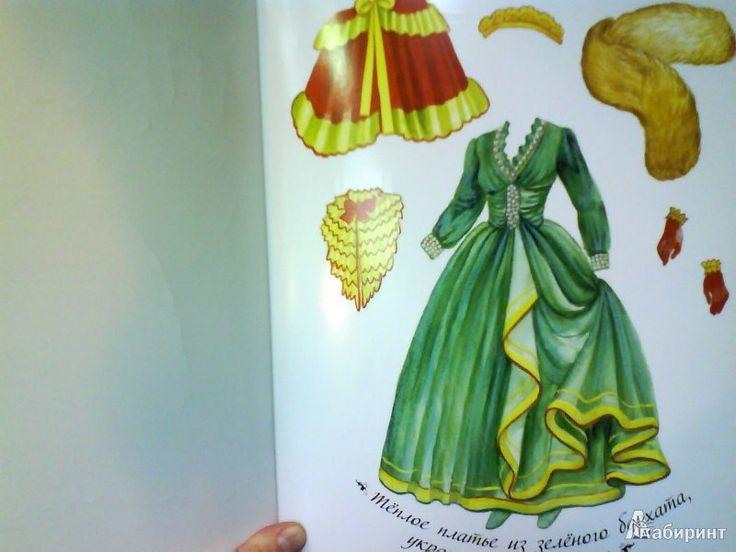 Иллюстрация 13 из 33 для Сказочная мода. Наряди принцессу. Золушка | Лабиринт - книги. Источник: Вейла