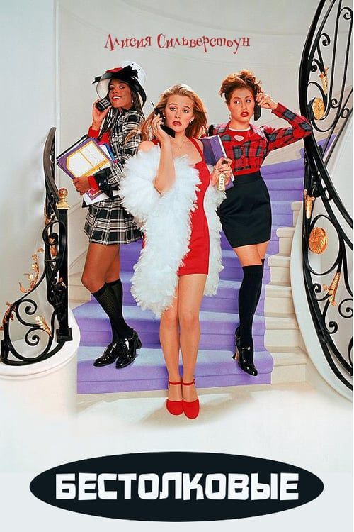Watch->> Clueless 1995 Full - Movie Online