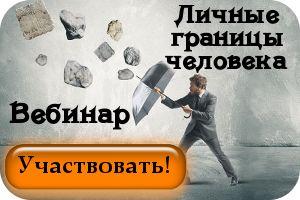 Цикл вебинаров «ЛИЧНЫЕ ГРАНИЦЫ ЧЕЛОВЕКА» https://psyhelp24.org/lichnye-granitsy-cheloveka-vebinar/