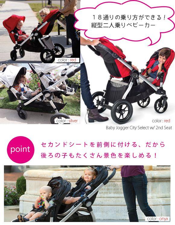 babyjogger(ベビージョガー)cityselect(シティセレクト)18通りの乗り方ができる!縦型二人乗りベビーカー