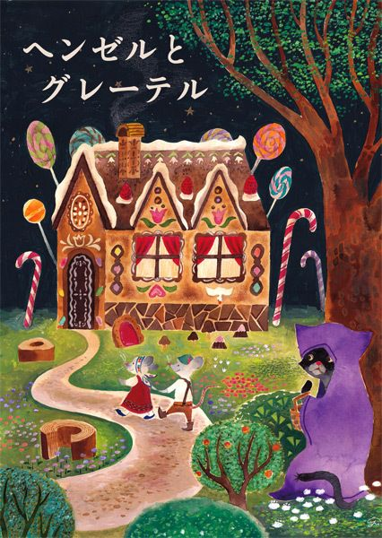"""""""Hansel and Gretel"""" by おおでゆかこ. In this book cover the artist changed the characters to mice."""