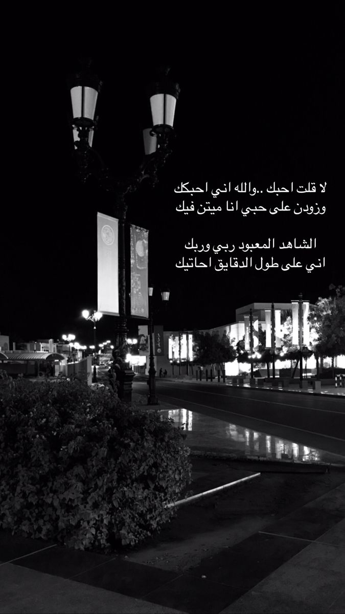 رمزيات In 2021 Love Quotes Funny Quran Quotes Inspirational Love Quotes Photos