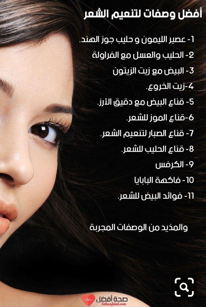 أفضل وصفات تنعيم الشعر Hair Care Oils Hair Care Recipes Pretty Skin Care