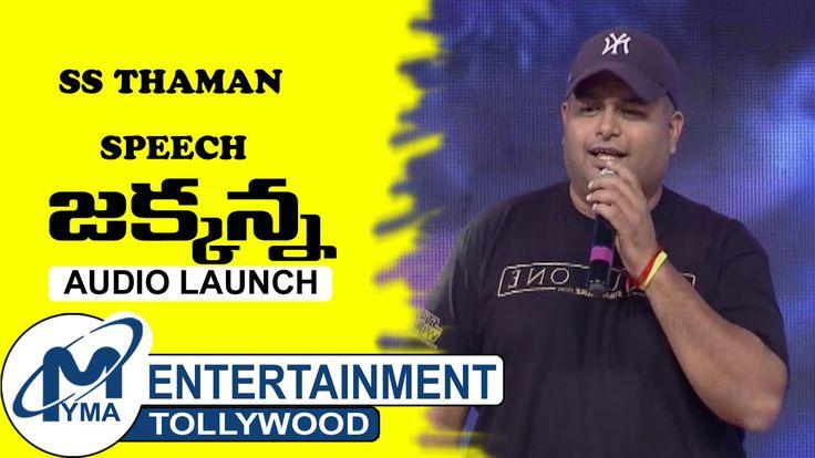 SS Thaman Speech @ Jakkanna Movie Audio Launch