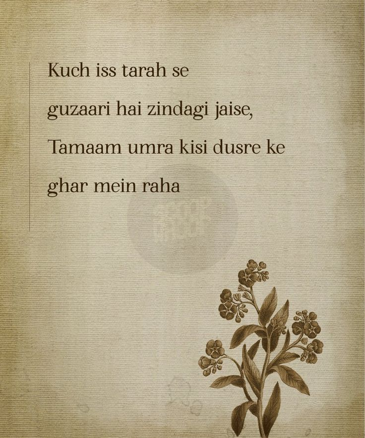 Life Journey Quotes In Hindi: 15 Best Urdu Poetry In English Images On Pinterest