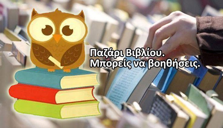 Φιλανθρωπικό παζάρι Βιβλίου για άτομα με ειδικές ανάγκες και το Σωματείο «Μέλημα»
