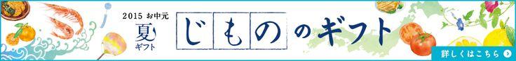 イオンの夏ギフト・お中元2015|おうちでイオン イオンショップ