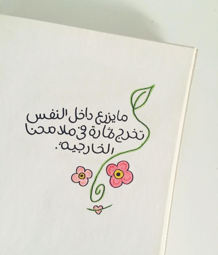 1868 Best Arabic Quotes Images On Pinterest