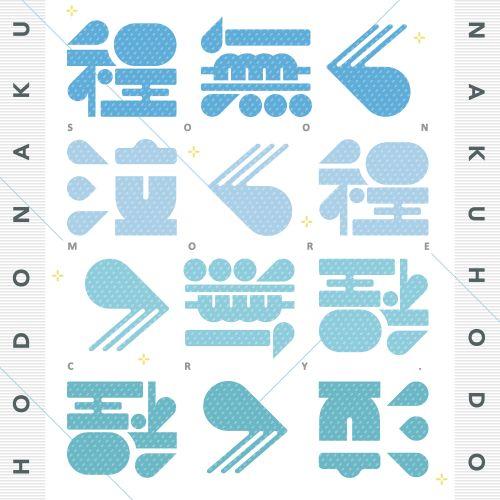 No.0371 程無く泣く程 #Graphic Design Poster