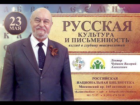 Русская культура и письменность. Лекция Чудинов В.А. 23 мая 2015 - YouTube