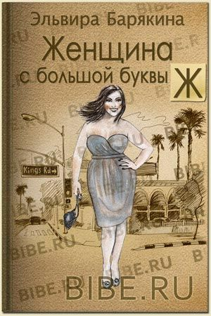 Женщина с большой буквы Ж - Эльвира Барякина