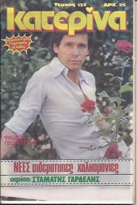 FAIDON GIORGITSIS- GREEK - Katerina Magazine - 1982 - No.132