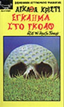 ΕΓΚΛΗΜΑ ΣΤΟ ΓΚΟΛΦ - 2nd book 1923