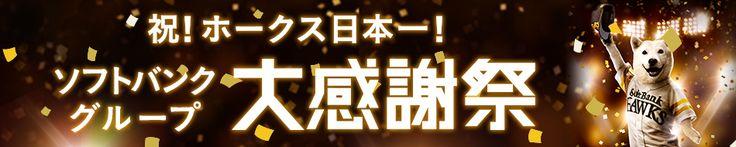 祝!ホークス日本一!ソフトバンクグループ大感謝祭