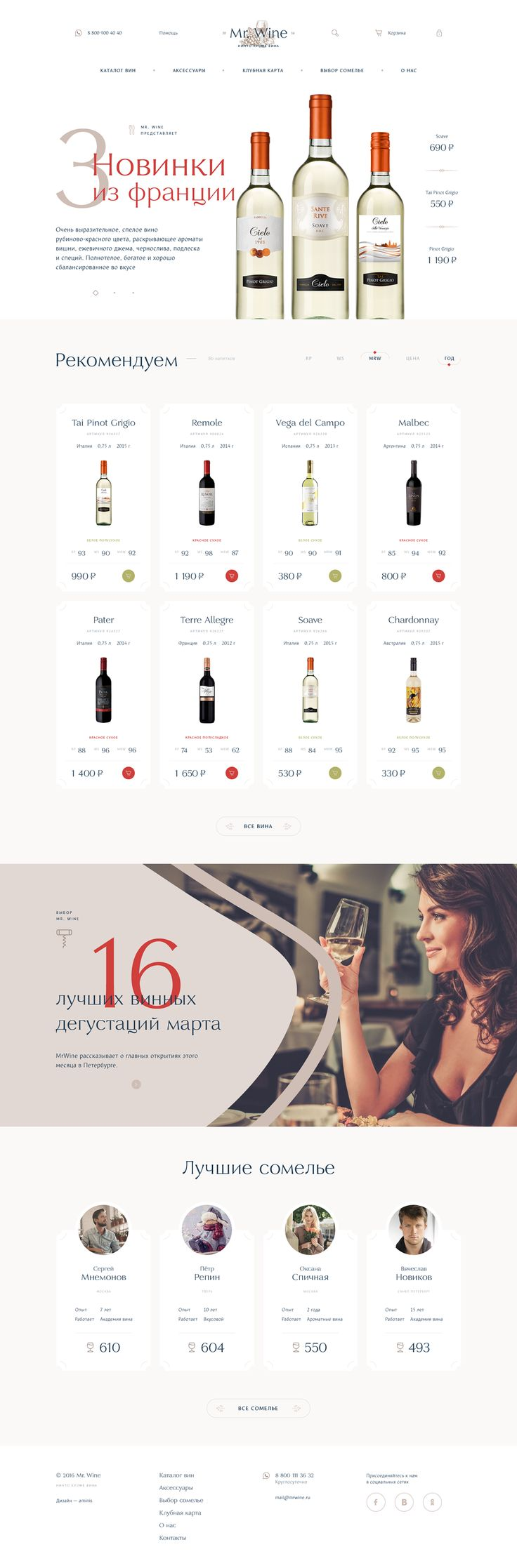 Design for wines online store.