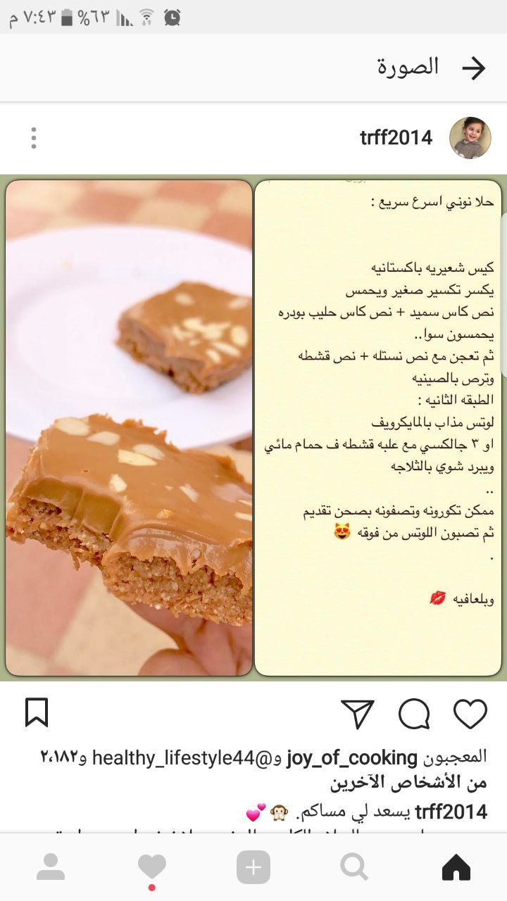 حلا الشعيريه Cooking Dessert Recipes Joy Of Cooking