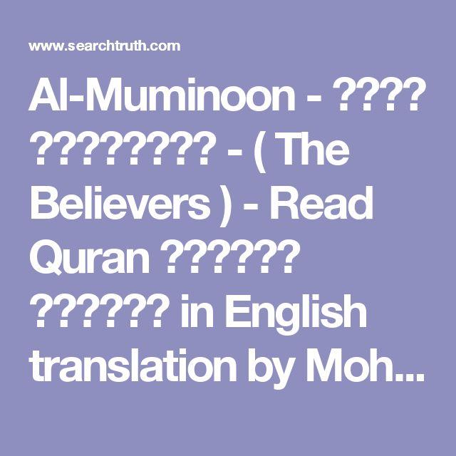 Al-Muminoon - سورة المؤمنون - ( The Believers ) - Read Quran القران الكريم in English translation by Mohsin Khan