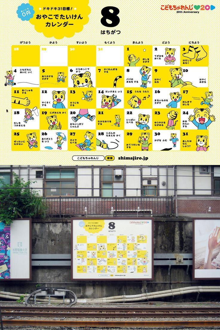 8がつ たいけんカレンダー • Benesse こどもちゃれんじ • 2008 /// Outdoor • Graphic Design