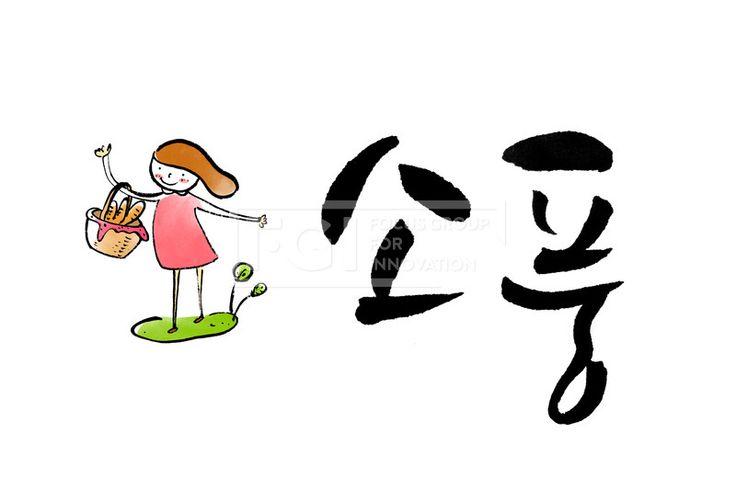 여자, 교육, 피크닉, 일러스트, 프리진, 칼리그라피, 바구니, 서예, 화가, 손글씨체, 캘리카피라이터, PAI073, 캘리타이틀, 에프지아이, FGI, 캘리그라피, 칼리그라피, calligraphy #유토이미지 #프리진 #utoimage #freegine 12528258