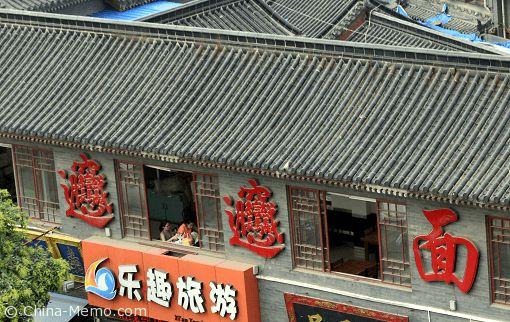 """China Xian """"Biang Biang"""" Noodle Shop."""