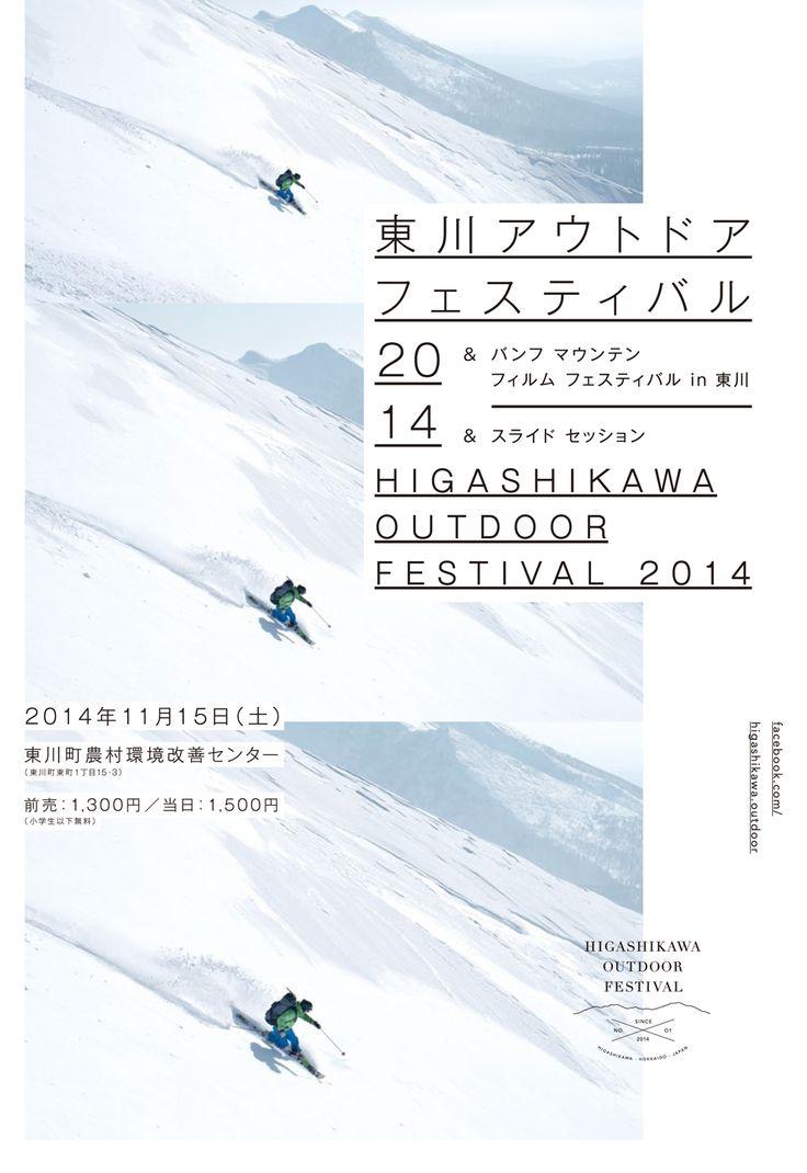 Higashikawa Outdoor Festival - Kazuki Murata
