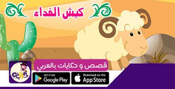 اجمل قصص و حكايات عن العيد للاطفال بالصور قصص عن عيد الاضحى مصورة بالعربي نتعلم App Google Play