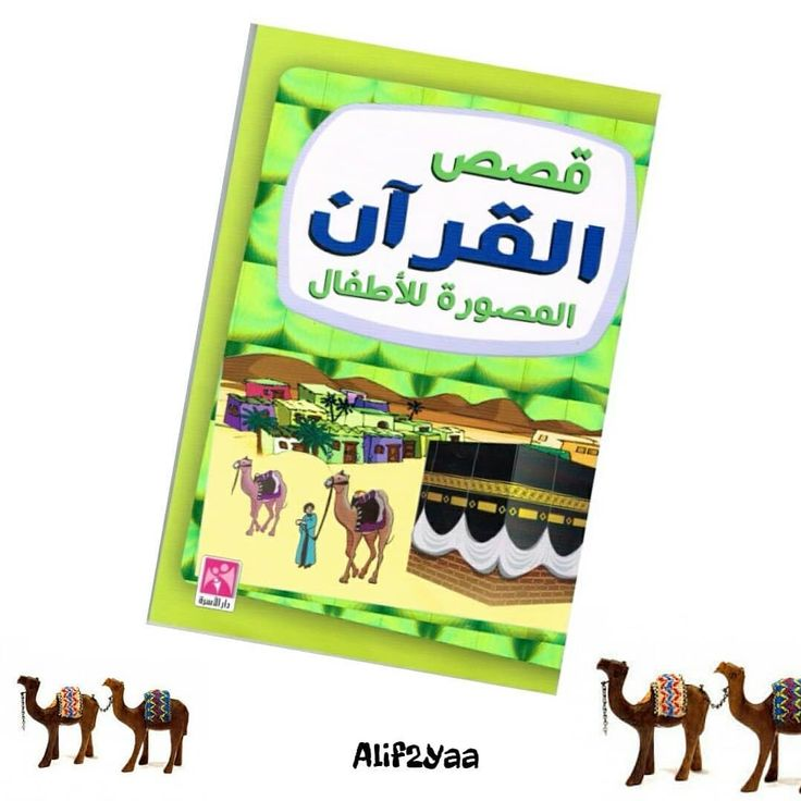 """""""Mi piace"""": 30, commenti: 4 - Alif2Yaa - Arabic Bookstore 📚 (@alif2yaa) su Instagram: """"A collection of stories and illustrations from the Quran for the young readers. Stories that carry…"""""""