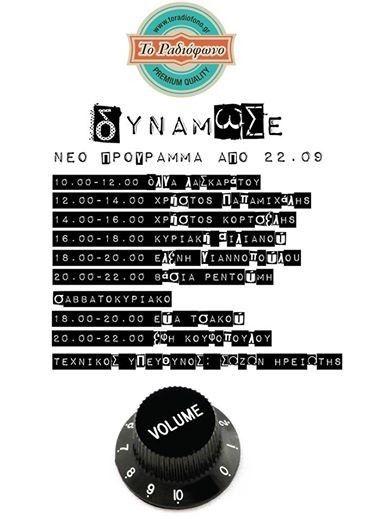 Νέο πρόγραμμα για toradiofono.gr