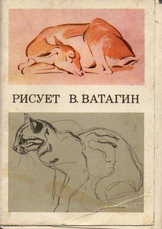 Рисует В.Ватагин.