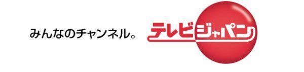 カナダで日本のテレビ番組が24時間観れるテレビジャパン、ご存じですか?