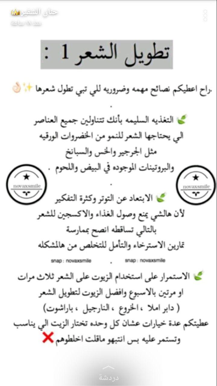 Pin By Asma On عنايه بالجسم وشعر Math Skin Care Hair