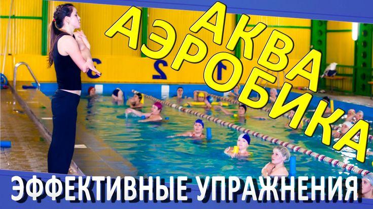 Упражнения для аквааэробики. Аквааэробика для похудения. Бассейн  Олимпи...