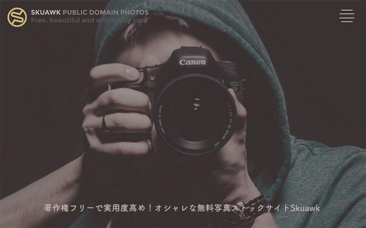 著作権フリーで実用度高め!商用OKなオシャレ無料写真ストックサイト Skuawk