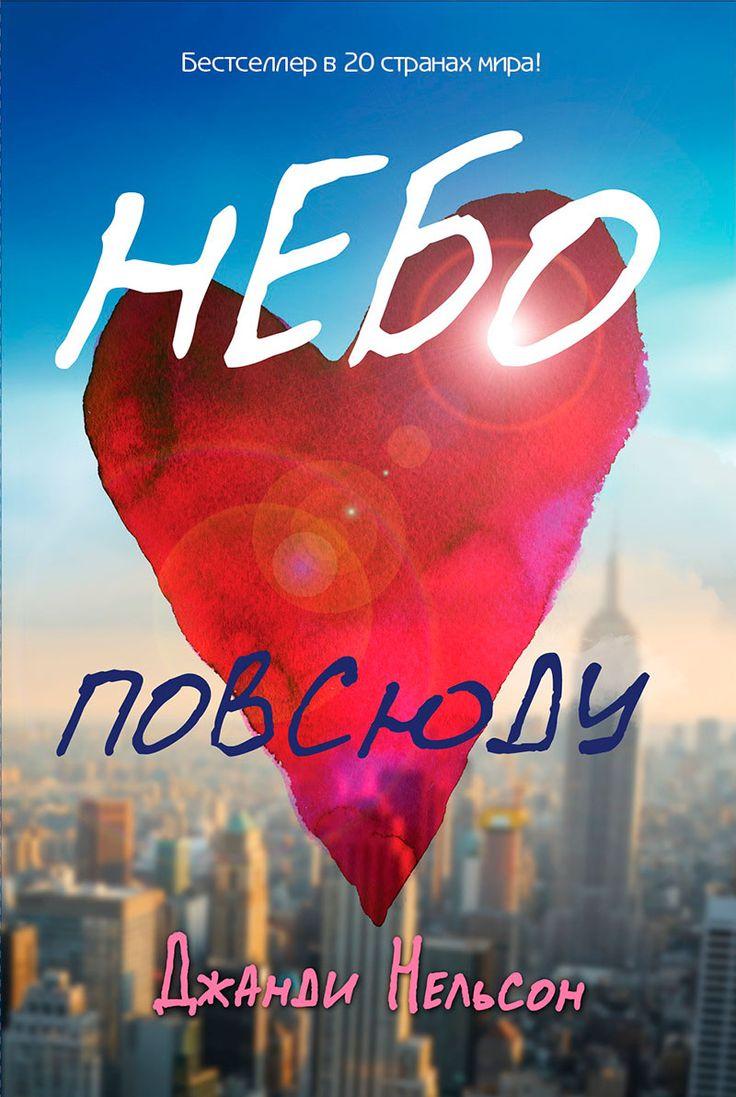 Впервые на русском языке! «Небо повсюду» - книга, получившая огромное количество премий за лучший дебютный молодежный роман, и покорившая миллионы читателей во всем мире. Одновременно грустн