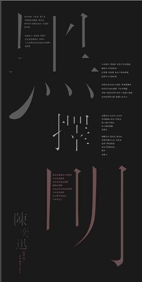 A poster of Chinese typography design of the lyrics of a Cantonese song .