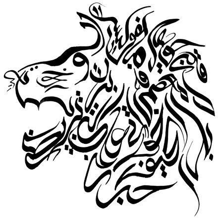 Arabic calligraphy lion tattoo pinterest for Arabic lettering tattoo generator