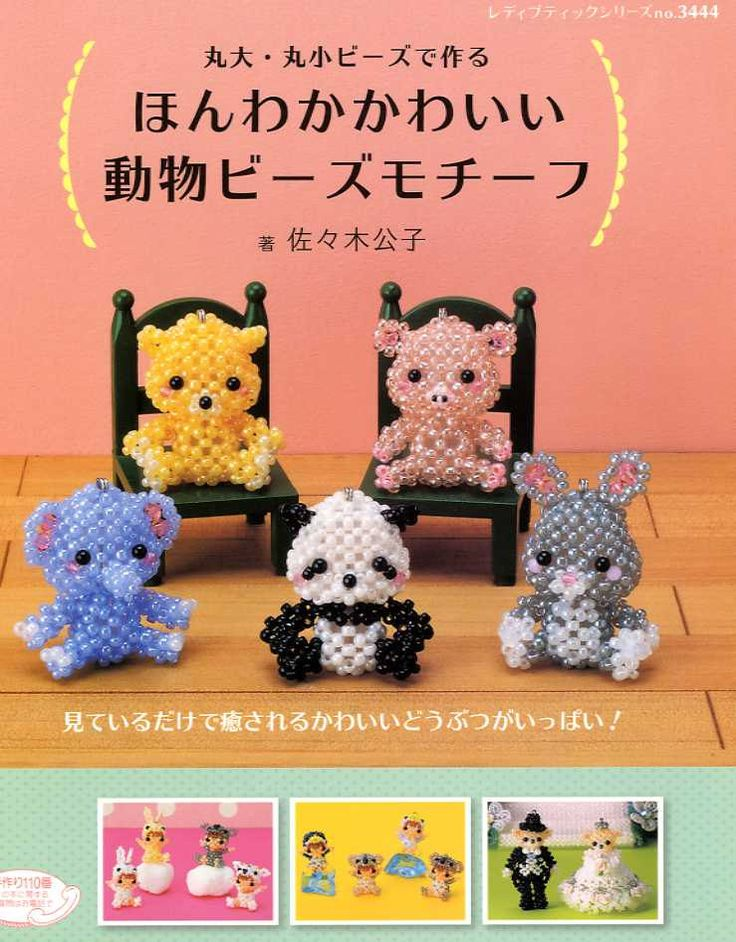 Seed Beads Cute Beaded Animals - Japanese Craft Book