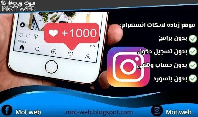 موقع زيادة لايكات انستقرام بدون حساب وهمي 2021 Get Instagram Case Gaming Logos