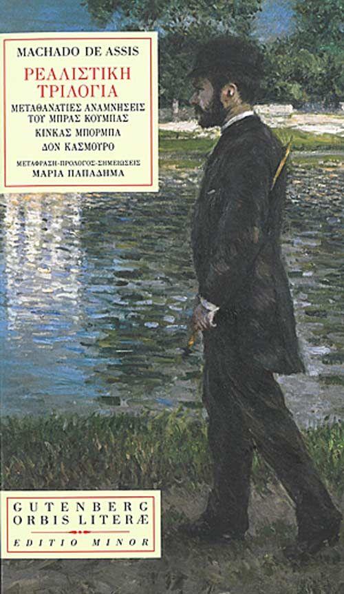Ανάμεσα στον Δάντη και στον Σαίξπηρ τοποθετεί ο Χάρολντ Μπλουμ τον συγγραφέα Ζοακίμ Μαρία Μασάντο ντε Ασίς, τον σημαντικότερο Βραζιλιάνο συγγραφέα, τον πρόδρομο της λατινοαμερικανικής έκρηξης που ακολούθησε.